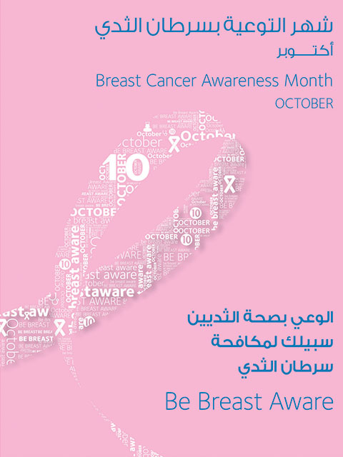 HMC promotes early detection of [qatarisbooming.com].jpg