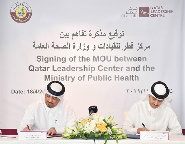QLC and the Ministry of Public 2 [qatarisbooming.com].jpg